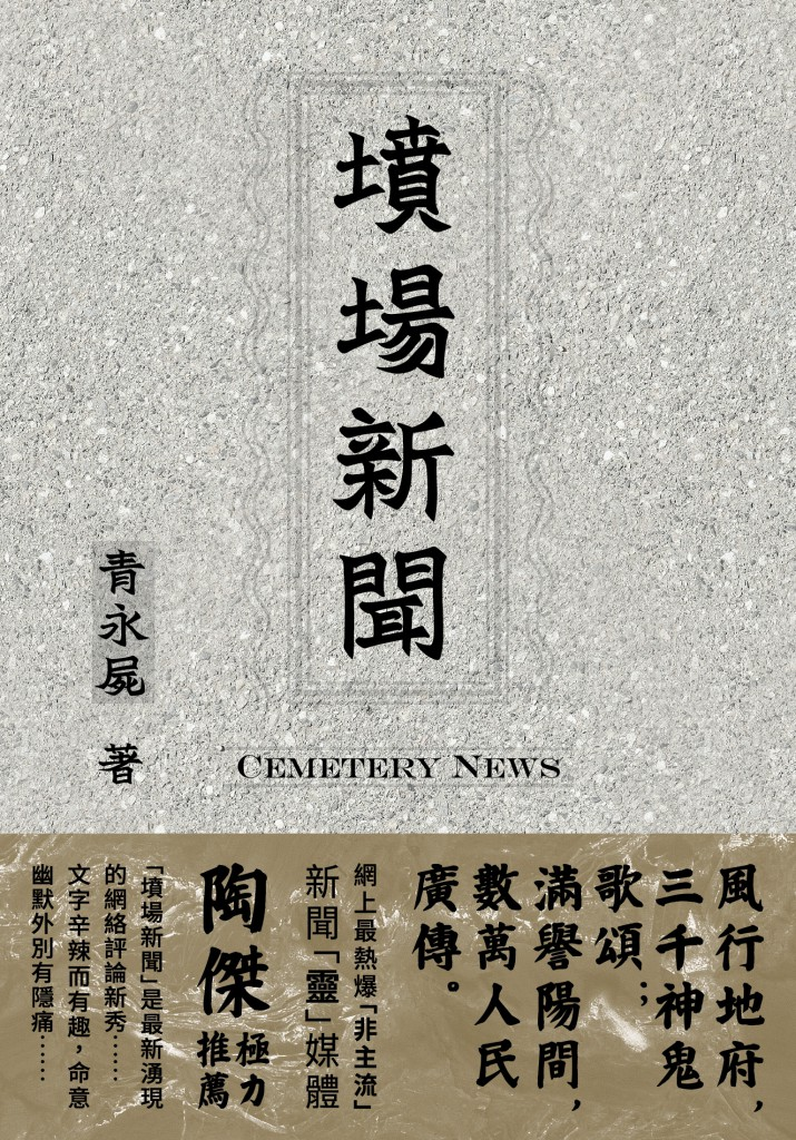 Cemetery News_Cover